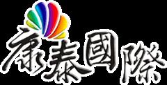年曆,農民曆印刷,工商日誌(筆記簿)-康泰日曆‧月曆-logo